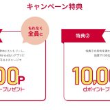 セブン銀行ATM × d払いアプリ チャージキャンペーン