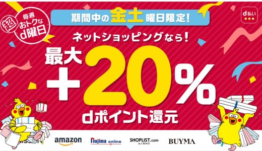 金・土限定!d払いで買い回りすれば最大20%還元となるキャンペーンが開催中!