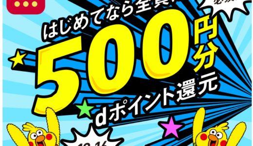 はじめてのd払いで500ポイント、飲食店やドラッグストアで10%還元キャンペーン開催!