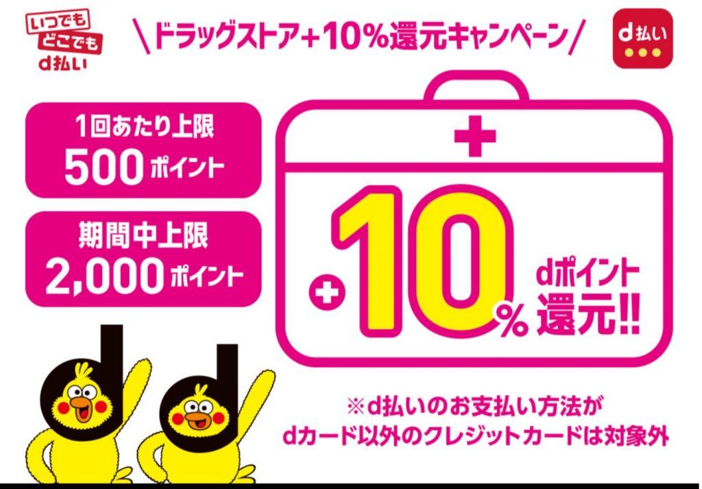 【ドラッグストア限定】d払い10%還元キャンペーン
