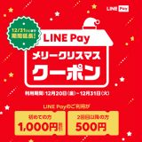 LINE Pay メリークリスマス クーポン
