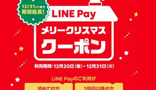 LINE Payの最大1000円分割引「メリークリスマス クーポン」が期間延長!12月31日まで