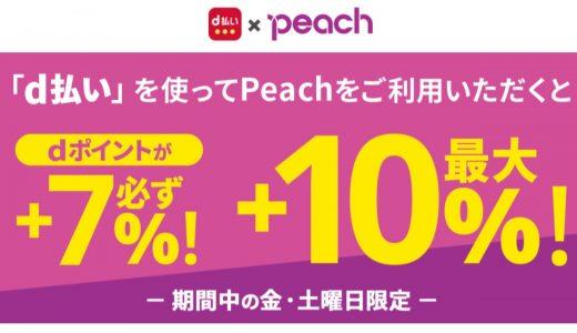 最大10%還元!d払いで「d払い×Peach 毎週お得なd曜日」キャンペーンが開催中!