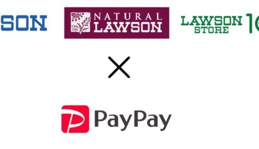 「PayPay」1月の「いつもどこかでワクワクペイペイ」はローソンとタクシーで最大10%還元