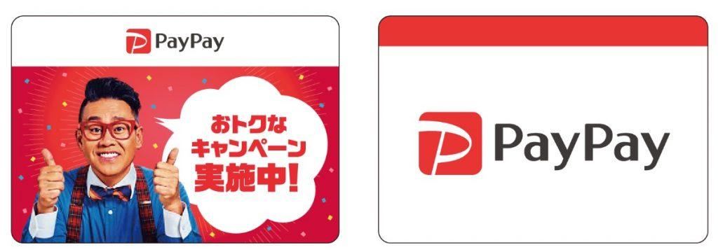 PayPay加盟タクシー