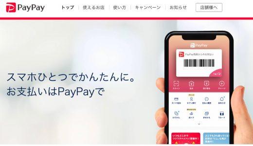 PayPayの還元率が4月に1.5%から0.5%に変更