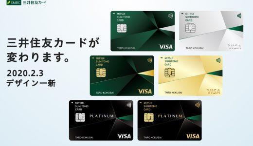 三井住友カードがデザインを刷新!3つのポイントを解説