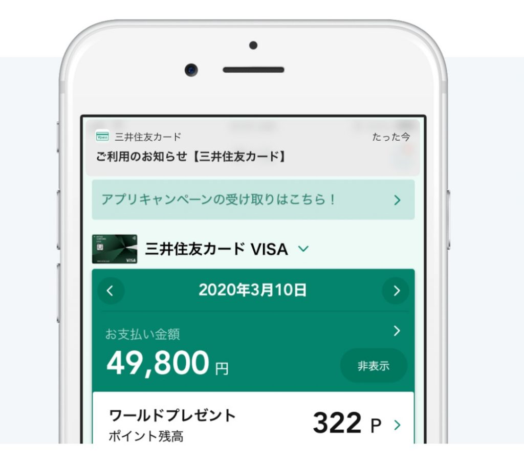 三井住友カードアプリ