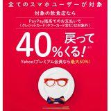 全国6,500店舗以上の有名飲食チェーンで『40%戻ってくる』キャンペーン
