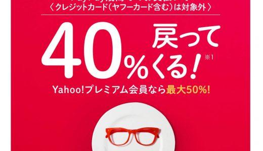 最大50%還元!「PayPay」が「全国6,500店舗以上の有名飲食チェーンで『40%戻ってくる』キャンペーン」開催!