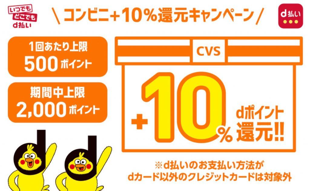 【コンビニ限定】d払い10%還元キャンペーン