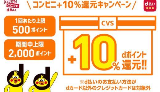 d払いならコンビニで10%還元となる「コンビニ d払い+10%還元キャンペーン 」を開催!バイクシェアを利用すると150ポイント還元のキャンペーンも!