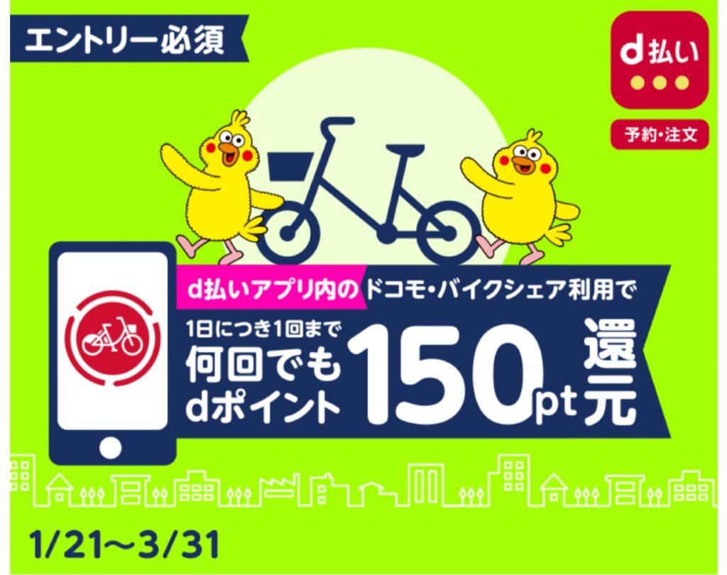 d払いアプリ「ドコモ・バイクシェア」dポイント150pt還元キャンペーン