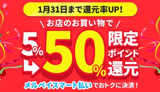 メルペイスマート払いの利用で1月31日まで50%還元!