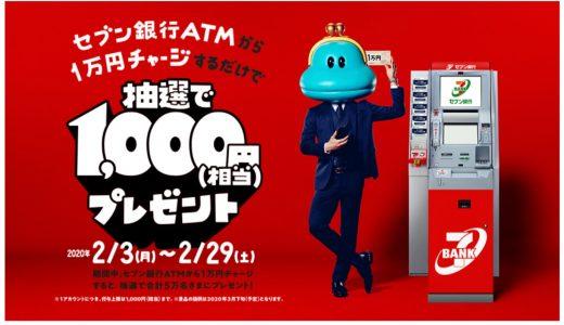 PayPayやLINE Payなどセブン銀行でチャージするだけで1000円が当たるチャンス!