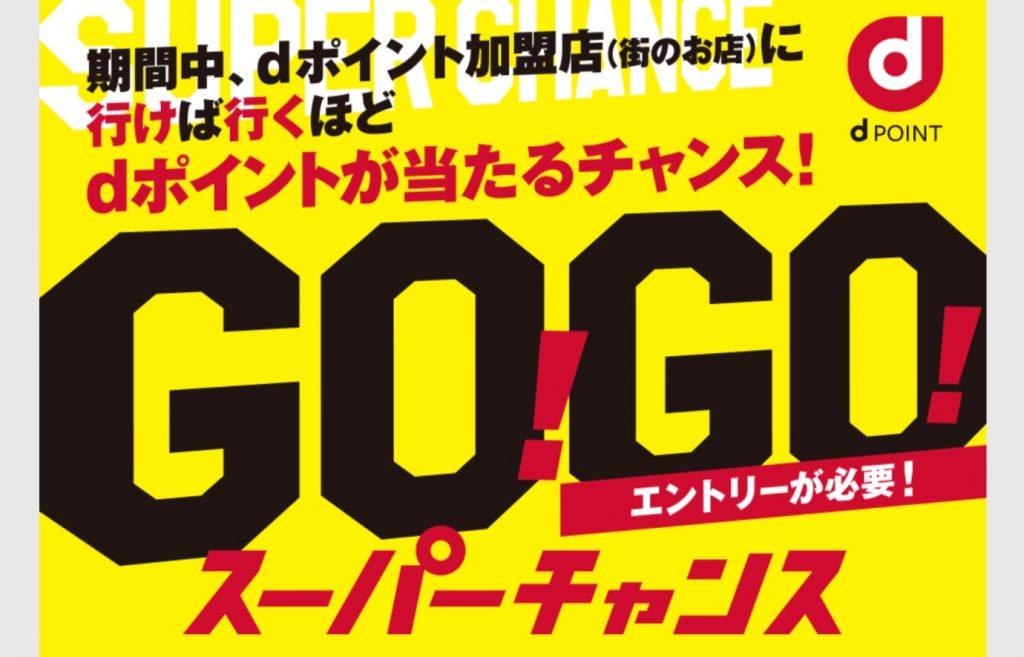 ドコモ「GO!GO!スーパーチャンス」