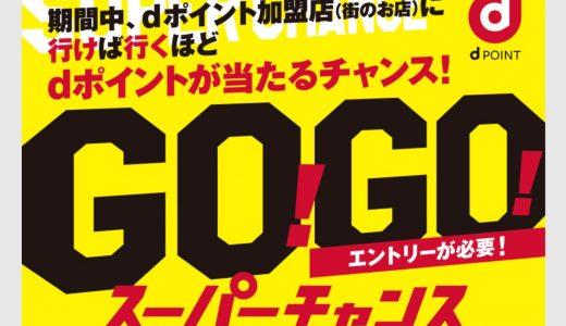 総額2億ポイント!ドコモが最大3万ポイントが当たる「GO!GO!スーパーチャンス」を開催中!