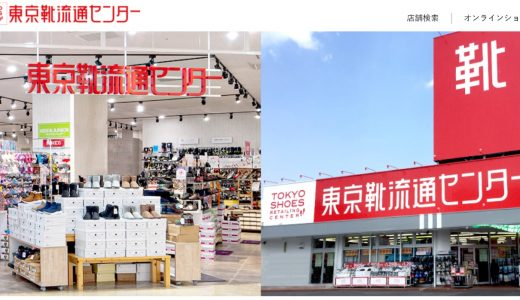 東京靴流通センターでPayPayやLINE Payなどコード決済は使える?使えない?支払い方法まとめ