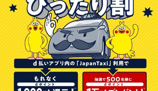 d払いのタクシー利用で1000ポイント還元&1万ポイントが当たる!
