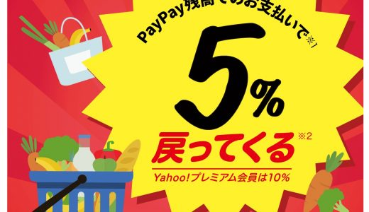 PayPayでスーパーで最大10%、クリーニング店で最大20%が還元となるキャンペーンが開催中!