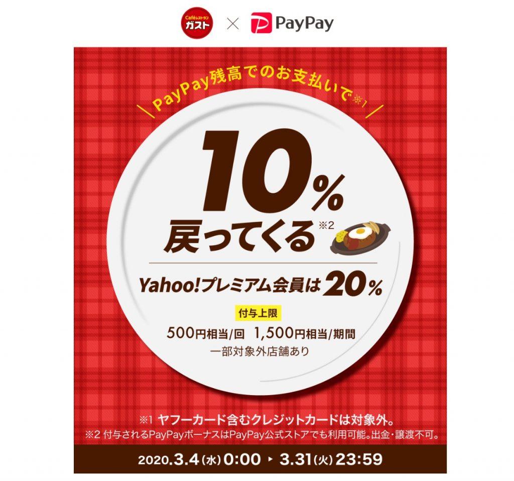 PayPay ガストで美味しいおトクなキャンペーン