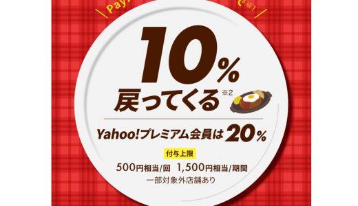 PayPayがガストで最大20%還元になる「ガストで美味しいおトクなキャンペーン」を開催!