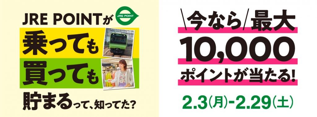 「JRE POINT」が最大10000ポイント当たるキャンペーン