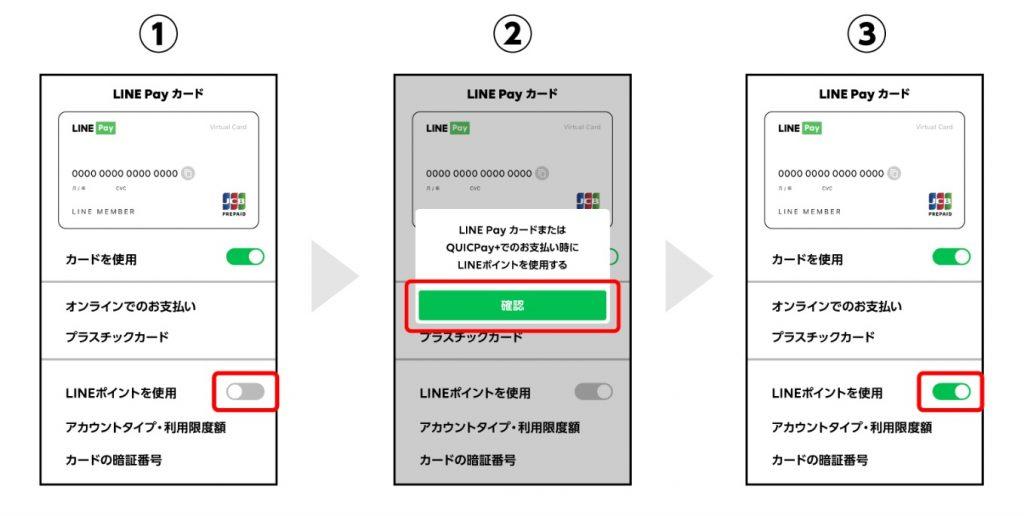「LINE Payカード」「QUICPay+」での支払いにLINEポイントが利用可能