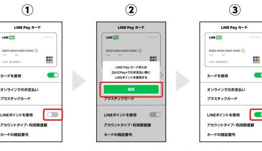 「LINE Payカード」「QUICPay+」での支払いにLINEポイントが利用可能になりました