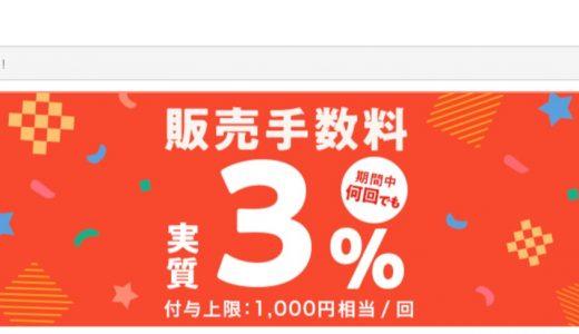 「PayPayフリマ」で1000円分の割引クーポンが配布中!