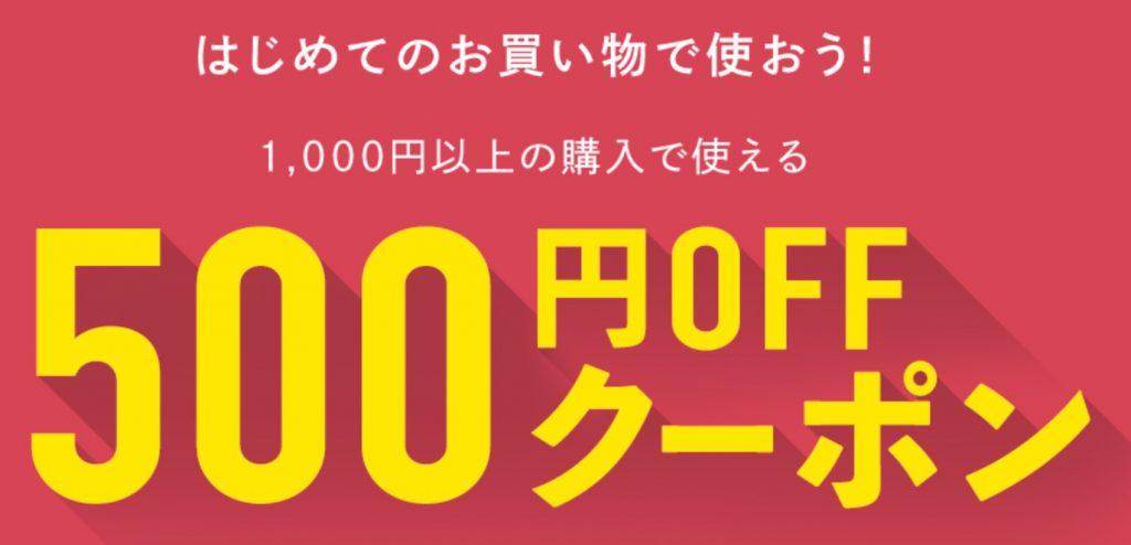 【初めてのお買い物で使おう】PayPayフリマ初回クーポン - PayPayフリマ