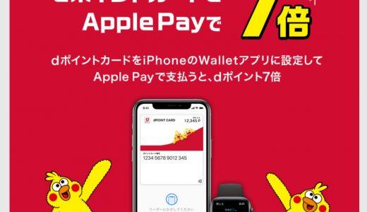 ローソンでApple Payで支払うとdポイントが7倍還元になるキャンペーンが開催中!
