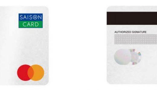 クレディセゾンが国内初の番号レスな次世代クレジットカードを発行へ
