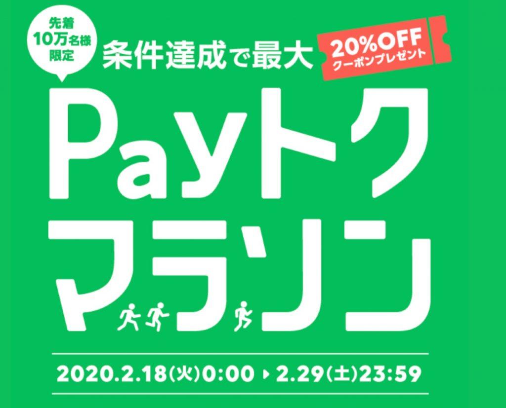 LINE Pay(ラインペイ)Payトクマラソン
