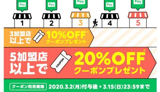 最大20%オフ!LINE Payで支払いをすると割引LINE Payクーポンがもらえる「Payトクマラソン」が開催中!