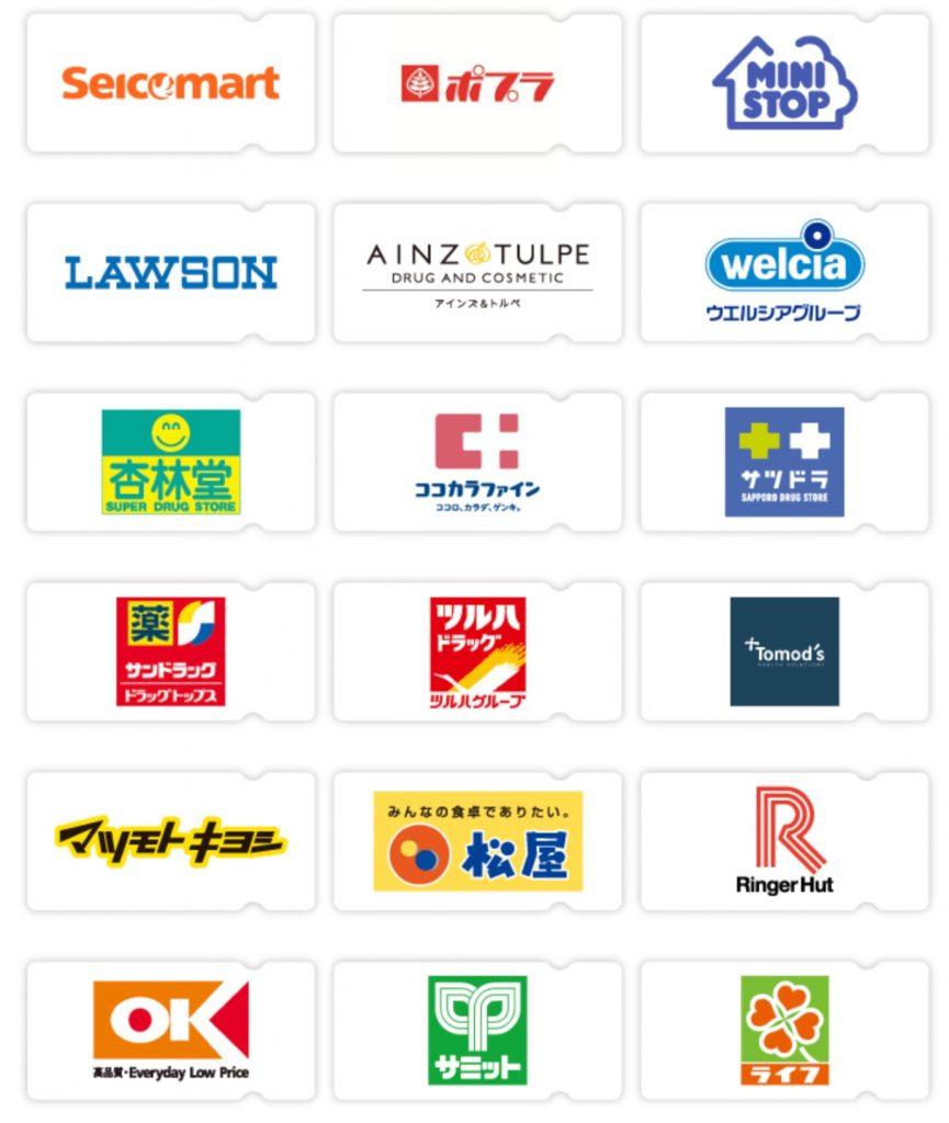 LINE Pay(ラインペイ)Payトクマラソン 対象店舗