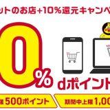 「ネットのお店 d払い+10%還元キャンペーン」