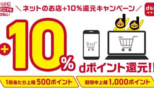 d払いで「ネットのお店 d払い+10%還元キャンペーン」が開催!