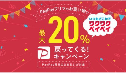PayPayフリマで最大20%還元となるキャンペーンが開催中!
