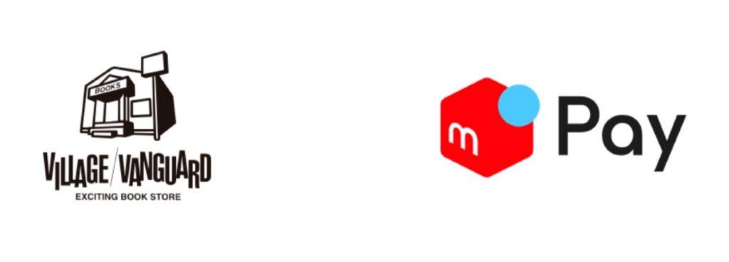 ヴィレッジヴァンガード、メルペイ導入記念!コード決済で10%還元キャンペーン