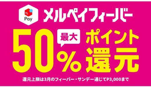 メルペイが対象店舗で最大50%還元となるメルペイフィーバーが開催