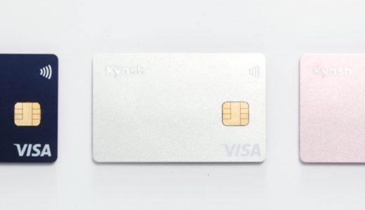 「Kyash Card」と「Kyash Card Lite」「Kyash Card Vitrutal」との比較