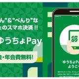 ハズレなし! ゆうちょPay決済キャンペーン