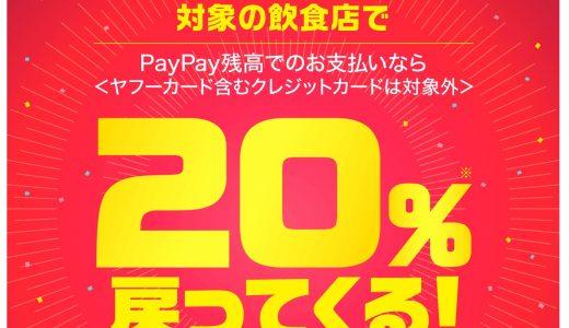 松屋やガストなどが対象!PayPayで飲食店チェーンで最大25%還元キャンペーン