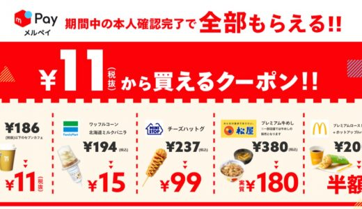 コーヒーが11円!メルペイで本人確認すると超オトクなクーポンを配信!