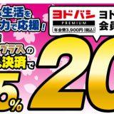 【第3弾】ゴールドポイントカード・プラスでキャッシュレス決済キャンペーン