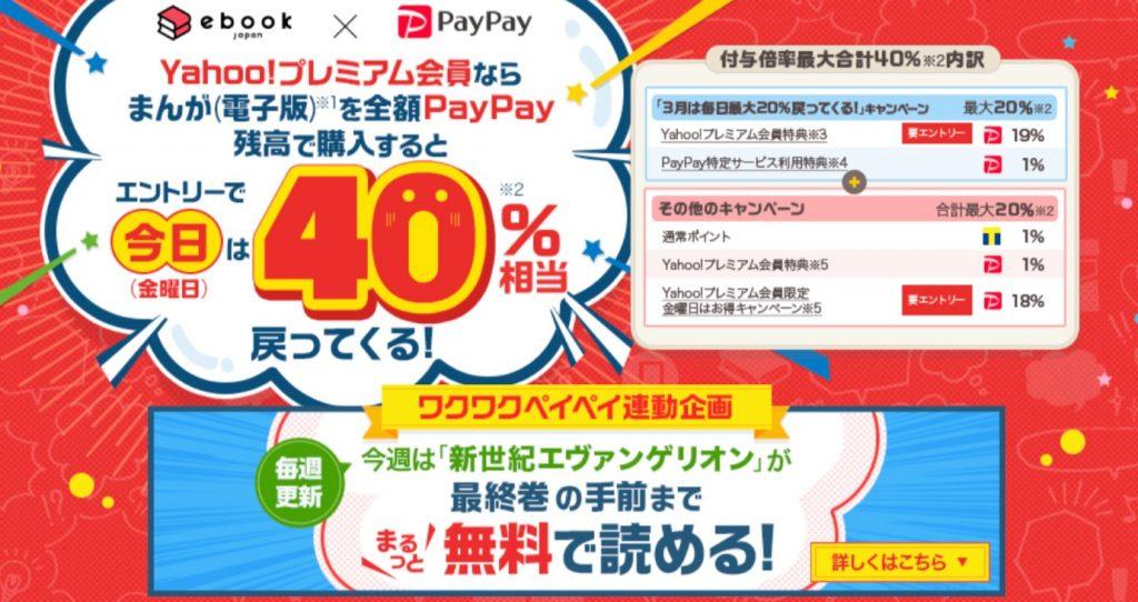 ワクワクペイペイ ebookjapan 3月は毎日最大20%戻ってくる!