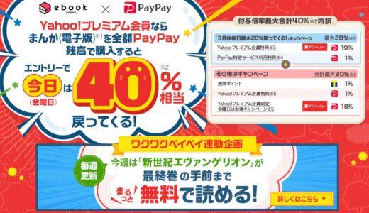 PayPayなら電子書籍サイト「ebookjapan」で最大50%還元!新世紀エヴァンゲリオンも最終巻手前まで無料配信!