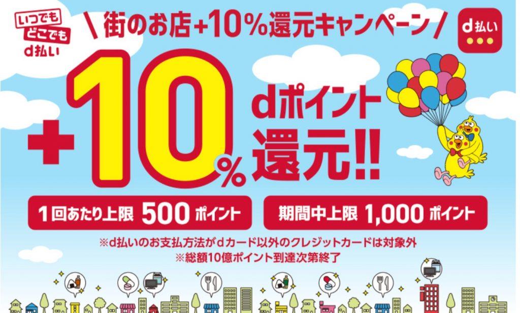d払い 街のお店 d払い+10%還元キャンペーン