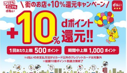 d払いでコンビニや飲食店で10%還元となる「街のお店 d払い+10%還元キャンペーン」が開催中!